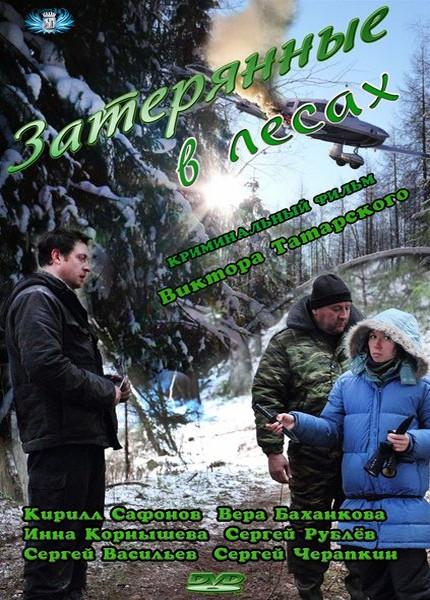 Затерянные в лесах (2012) SATRip
