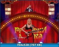 Рассмеши комика (4 сезон/2012/2013/SATRip)