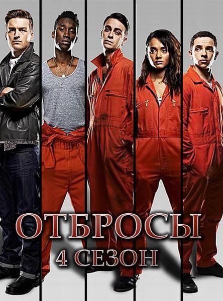 Отбросы / Долбанутые / Misfits (4 сезон/2012/HDTVRip)