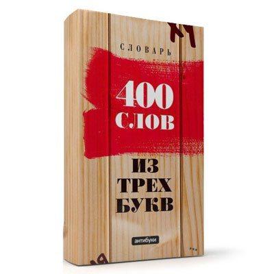 самые интересные современные книги - 400 слов из трех букв