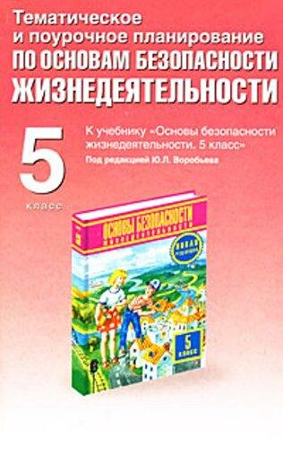Рабочую программу по русскому языку для 8 класса