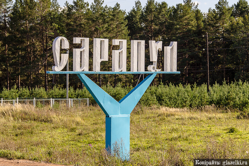 Сарапул. Въездной знак.