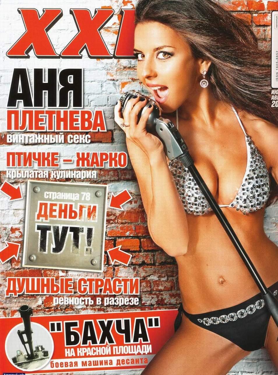 russkie-pevitsi-golie-na-ivi-doveli-mnogo-raz-do-orgazma