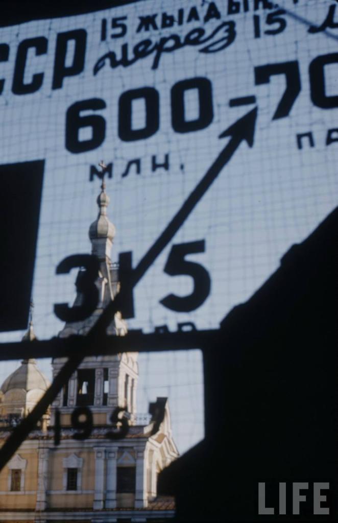 фотографии из СССР 1958 г