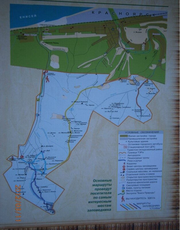 Карта Заповедника Столбы