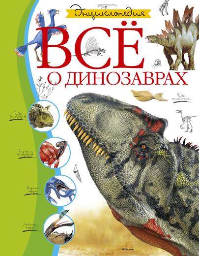 S-EE-16412_Vse_o_dinozavrax_Cover.indd
