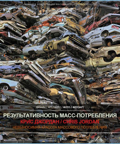 Композиции массового потребления. В натуральных гипер-огромных фото-текстурах Криса Джордана (Chris Jordan). Серия в 37 работ