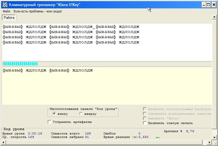 Платная Klava O'Key 2 Написанный на Delphi тренажёр. Выглядит, по