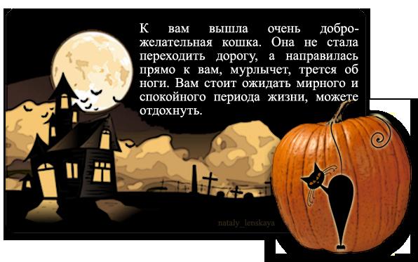 Чаяние или ад хэллоуин — pic 7