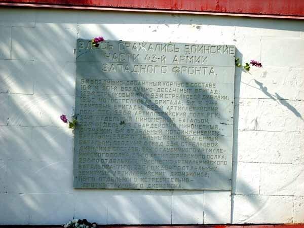 мемориал у Калужского шоссе