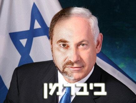 Бибирман Ликуд Бейтейну