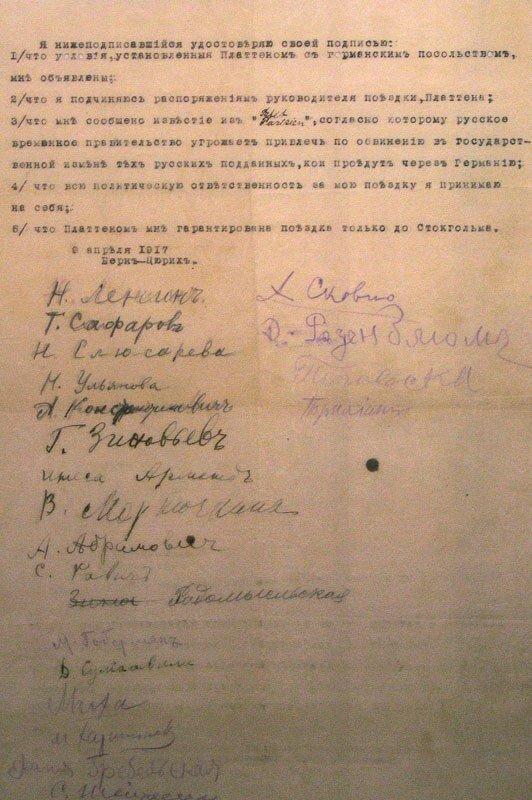 Подписка Ленина и политэмигрантов для проезда в Россию.jpg