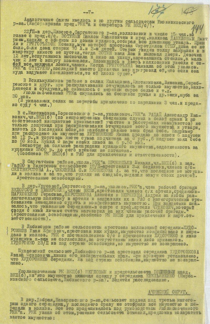 Р-47, оп.5, д.104, 144.jpg