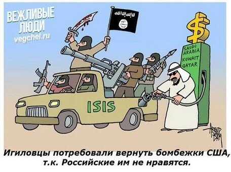 """Россия и Запад: """"Русские- это гнев Аллаха"""". Силы группировки «Исламское государство» начали отступление под ударами российских ВВС"""