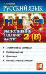 Книга ЕГЭ, Русский язык, Выполнение заданий части 2(В), Егораева Г.Т., 2012