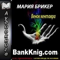 Книга Брикер Мария - Венок кентавра (Аудиокнига) читает Ненарокомова Т.