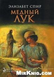 Книга Медный лук