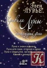 Книга Книга Правила Луны на каждый день