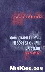 Книга Монастыри на Руси и борьба с ними крестьян в XIV-XVI вв.