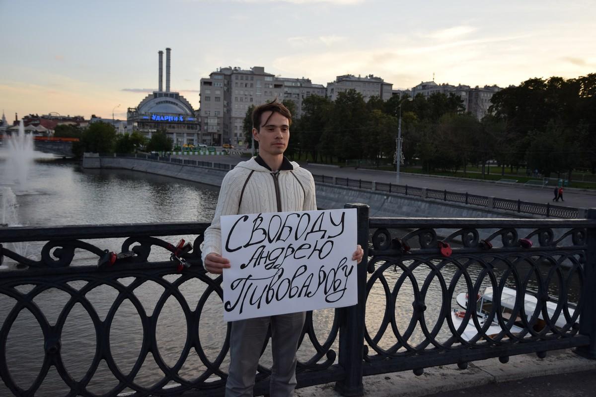 Свободу Андрею Пивоварову
