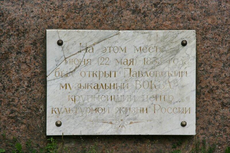 Павловский парк, Памятная доска на закладном камне