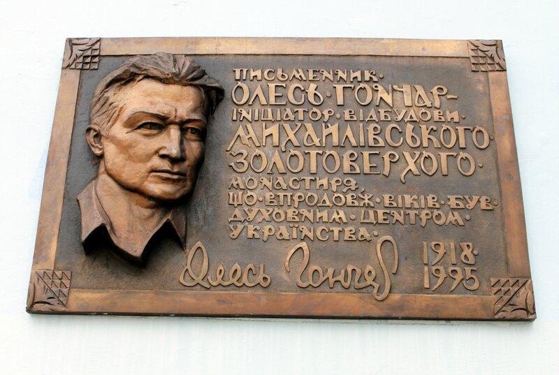 Мемориальная доска Олеся Гончара на Михайловском соборе