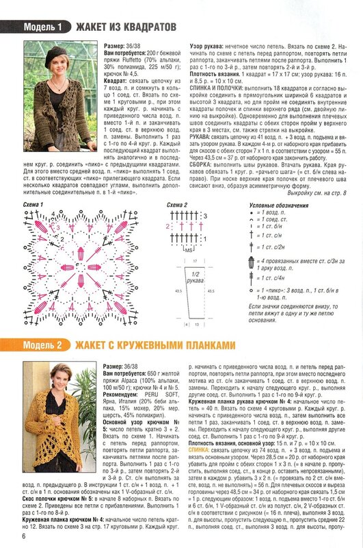 журнал маленькая диана схемы описание