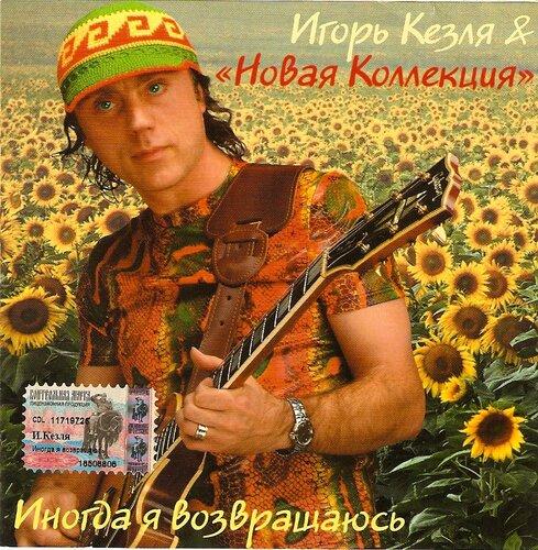 Кезля Игорь - Иногда я возвращаюсь (Новая коллекция 2004)