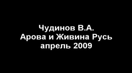 Чудинов В. А. Арова и Живина Русь