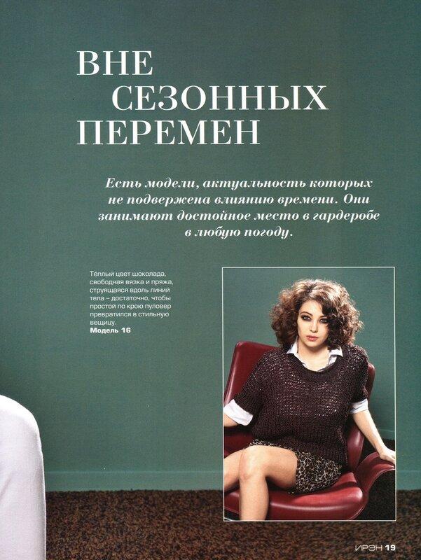 Журнал: Ирэн 4 2012.  Прочитать целикомВ.