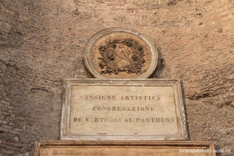 Италия, Рим, Пантеон
