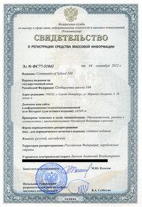 Свидетельство о регистрации средства массовой информации (СМИ)