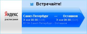 611А, СПб-Моск. (3 ноя 00:30) - Осташков (3 ноя 08:30)
