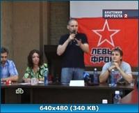 ЧП. Расследование. Анатомия протеста - 2 (Эфир от 05.10.2012) SATRip