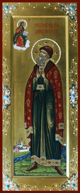 Святой преподобный князь Даниил Московский