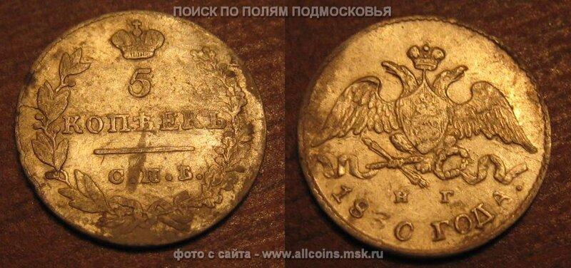 5 копеек 1830 год - Николай I / серебро