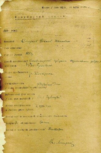 <a href='http://img-fotki.yandex.ru/get/6621/97867398.12/0_7e6d4_f2241efa_orig.jpg'>1921 г. – Формулярный список Смирнова Василия Ивановича.</a>