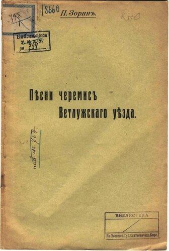 <a href='http://img-fotki.yandex.ru/get/6621/97867398.12/0_7e6da_1a5fed32_orig.jpg'>П. Зорин. Песни черемис Ветлужского уезда. Кострома, 1917.</a>