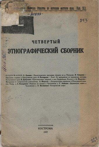 <a href='http://img-fotki.yandex.ru/get/6621/97867398.12/0_7e6ed_d1f0ec32_orig.jpg'>Четвертый этнографический сборник. Труды Костромского научного общества по изучению местно края. Вып. XLI. Кострома, 1927.</a>