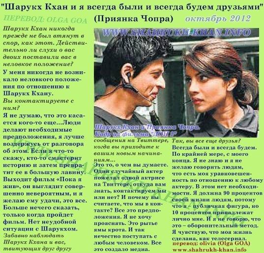 Priyanka о SRK - Мы всегда были и всегда будем друзьями - 28 октября 2012