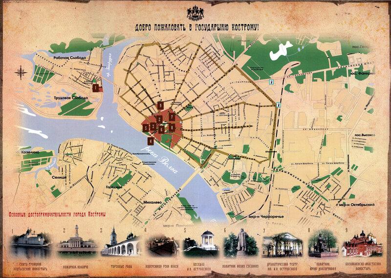 Карта города Костромы