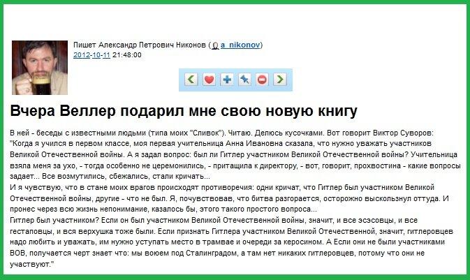 Никонов, Веллер, Суворов