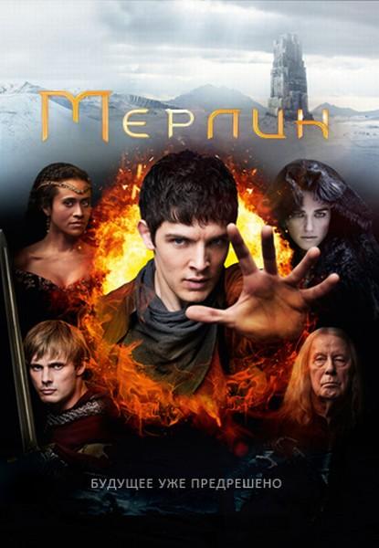 Мерлин / Merlin (5 сезон/2012/HDTVRip)