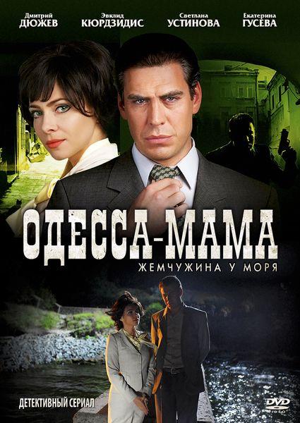 Одесса-мама (2012) SATRip