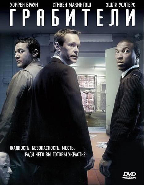 Грабители / Inside Men (1 сезон/2012) DVD5 + DVDRip)