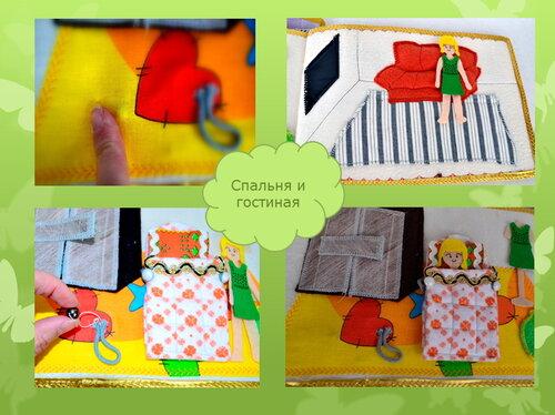 Развивающие игрушки своими руками. Как сделать сказочный домик