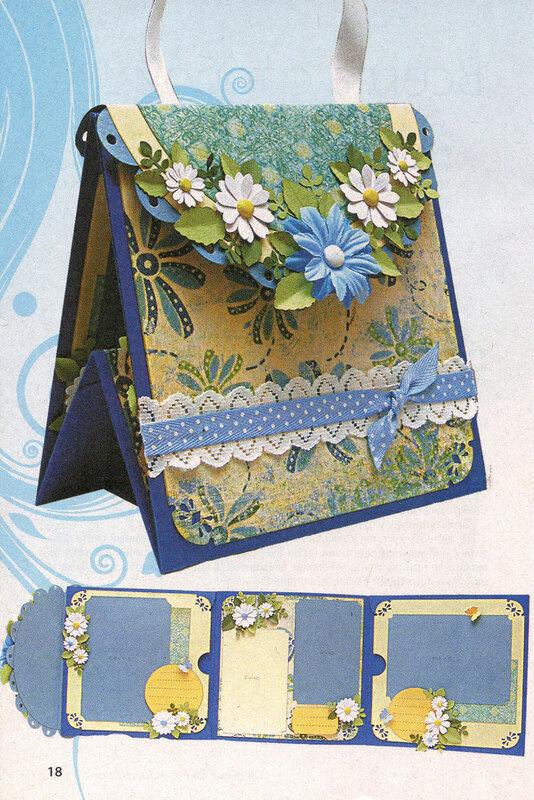 Открытки сумочки мастер класс