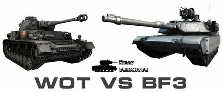 Озвучка для World of Tanks из Battlefield 3