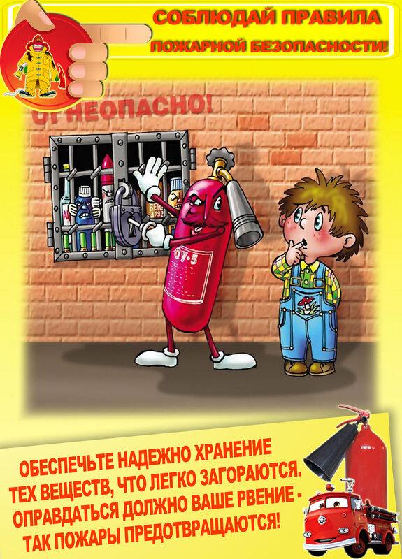 2. Какой документ устанавливает требования пожарной безопасности к системам оповещения и управления эвакуацией людей...