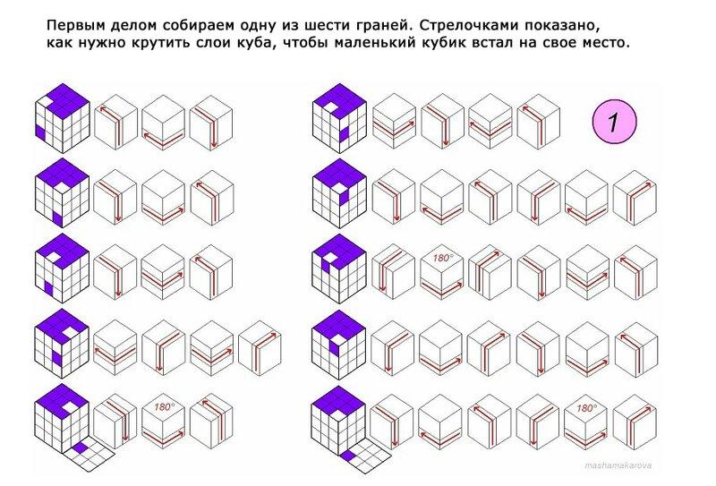 Собираем кубик Рубика